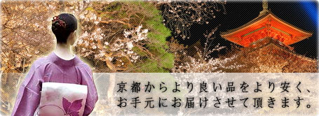 洗える着物や小物、卒業式の振り袖の通販【和の志】では、京都からより良い品をより安く、通販にてお手元にお届けさせて頂きます。