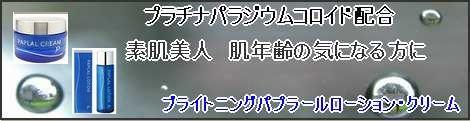 ムサシノ製薬 パプラールクリーム・ローション